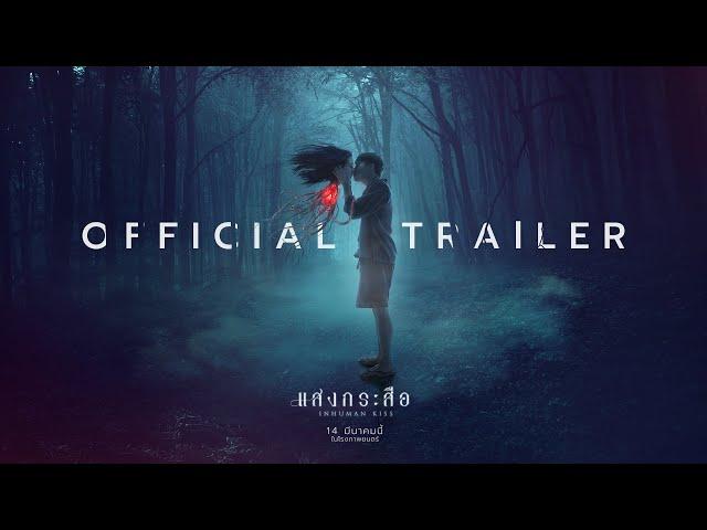 [Official Trailer ] แสงกระสือ 14 มีนาคมในโรงภาพยนตร์
