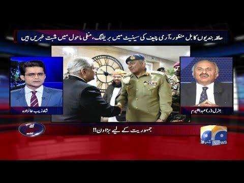 Aaj Shahzeb Khanzada Kay Sath - 19 December 2017 - Geo News