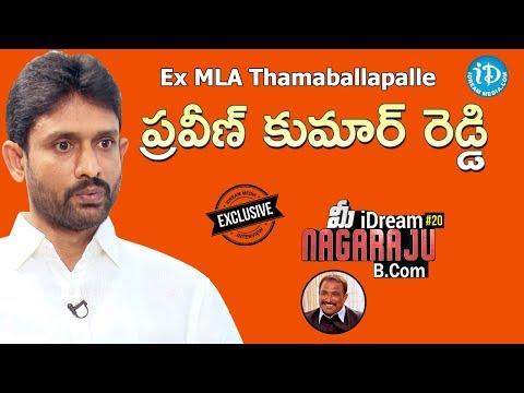 Ex MLA A V Praveen Kumar Reddy Interview || Talking Politics With iDream #53