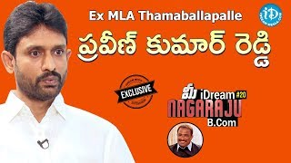 Ex MLA A V Praveen Kumar Reddy Interview    మీ iDream Nagaraju B.Com #20