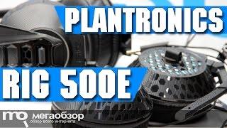 видео Обзор гарнитур Plantronics RIG 500E и GameCom 318