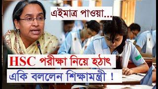 HSC পরীক্ষা আসলেই সাবজেক্ট কমিয়ে নেয়া হবে কিনা জানালেন শিক্ষামন্ত্রী