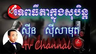 ទេពធីតាក្នុងសុបិន្ត ស៊ីន ស៊ីសាមុត ភ្លេងសុទ្ធ - Tep Thida Knong Soben -ktv khmer karaoke