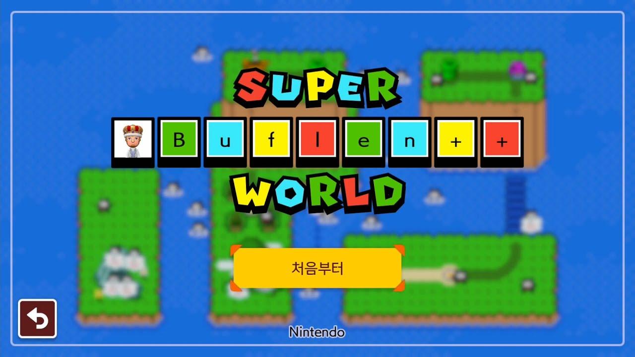 맵을 깔끔하게 만드는 버플렌 월드 / Super Buflen++ World #2