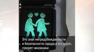 В Вене появились «светофоры для геев»(, 2015-05-14T14:08:17.000Z)