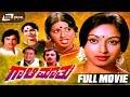 Gaali Maathu Kannada Full Hd Movie Feat Lakshmi Jai Jagadish