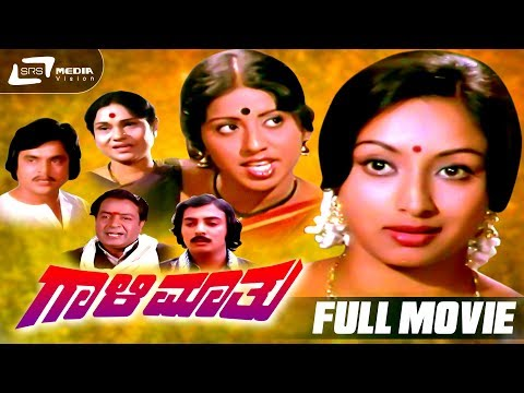 Gaali Maathu – ಗಾಳಿಮಾತು | Kannada Full HD Movie | FEAT. Lakshmi, Jai Jagadish