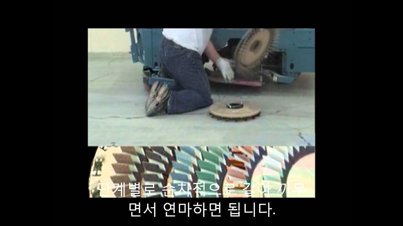 Tennant Scrubber With Concrete Polishing System 테난트 콘크리