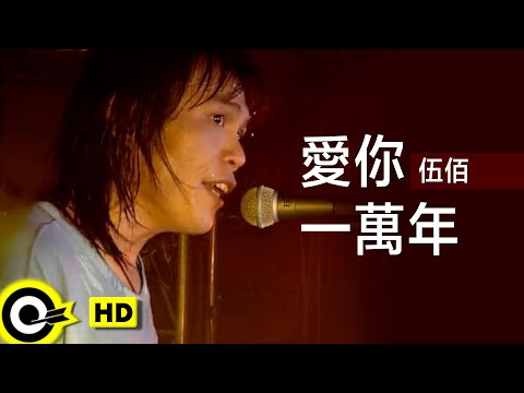 伍佰 Wu Bai&China Blue【愛你一萬年 Love you ten thousand years】Official Music Video