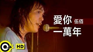 伍佰 Wu Bai&China Blue【愛你一萬年 Love you ten thousand years】Official Music Video thumbnail