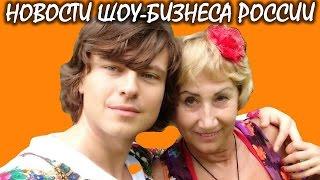 Прохор Шаляпин и Лариса Копенкина снова вместе. Новости шоу-бизнеса России.