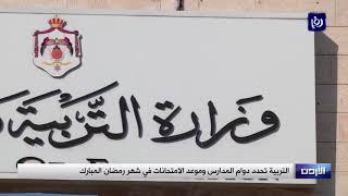 التربية تحدد دوام المدارس وموعد الامتحانات في شهر رمضان المبارك - (2-5-2019)