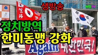 2021년3월20일 동화광장 부정선거 정치방역 규탄 기…
