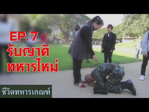 EP7. รับญาติทหารใหม่