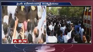 రాజారెడ్డి ఘాట్లో వివేకానందరెడ్డి అంత్యక్రియలు   YS Vivekananda Reddy's Last rites   ABN Telugu