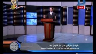 برنامج الطبعة الأولى|  مع أحمد المسلماني حلقة 23-4-2017
