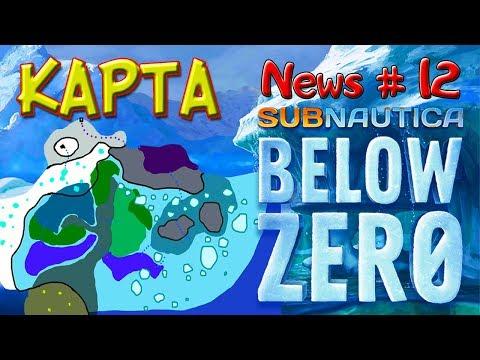 КАРТА • Subnautica BELOW ZERO News #12 - Сабнатика Ниже Нуля