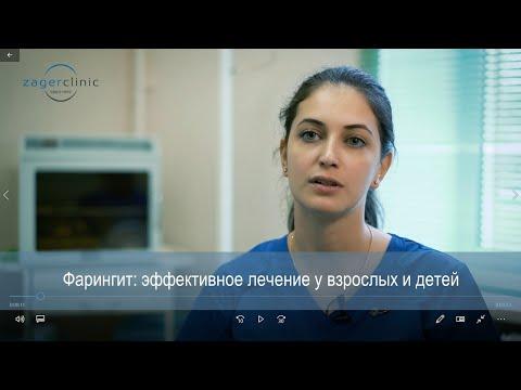 Фарингит: эффективное лечение у взрослых и детей.