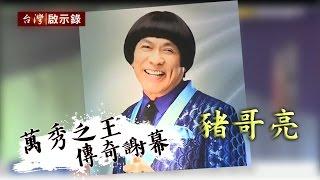 台灣啟示錄 全集20170520- 豬哥亮 萬秀之王 傳奇謝幕 一支黑輪背後的故事