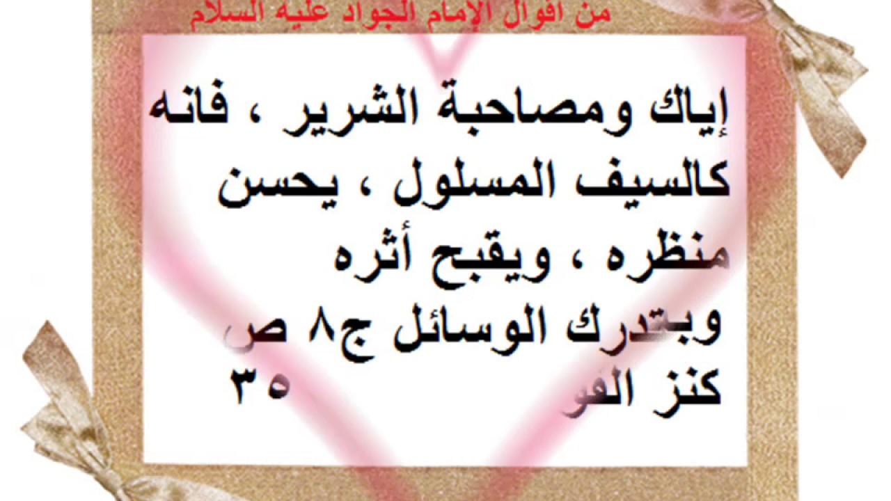 قال الامام الجواد عليه 8