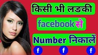 किसी भी लङकी का Facebook से Number निकलें । How to Find girl number from facebook