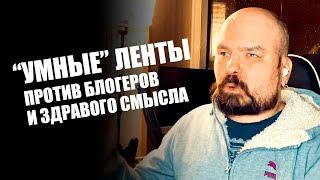 """""""Умные"""" ленты против блогеров и здравого смысла"""