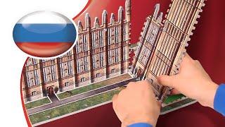 Wrebbit 3D™ - Как собирать наши 3D пазлы [RU]
