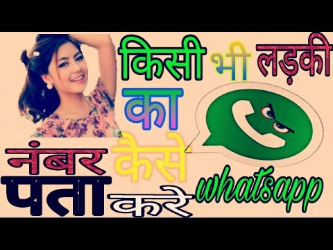 How To Get Any Girls/Boys Number On Whatsapp Very Easily !!  100% Working Trick