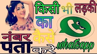 whatsapp how to find girls