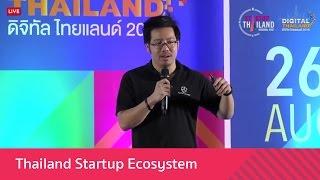 """ปาฐกถาพิเศษ หัวข้อ """"Thailand Startup Ecosystem"""""""