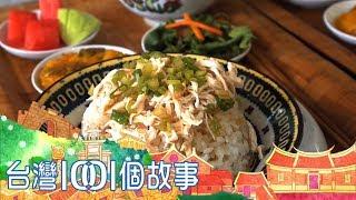 (網路搶先版)鹹豬肉 爌肉飯 滷豬腳 最台味的思念-台灣1001個故事-20190616【全集】
