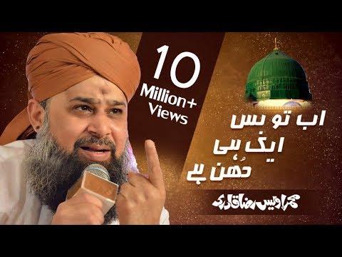 Ab To Bus Aik Hi Dhun Hai | Muhammad Owais Raza Qadri