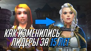 КАК ИЗМЕНИЛИСЬ ЛИДЕРЫ АЛЬЯНСА ЗА 15 ЛЕТ | World of Warcraft