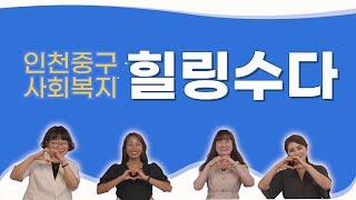 2021년 제13회 중구 사회복지 영상박람회 : 그녀들…