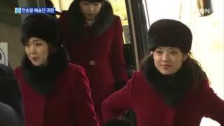 감사합니다 북 현송월 예술단 귀환…탈북자 난입 해프닝도