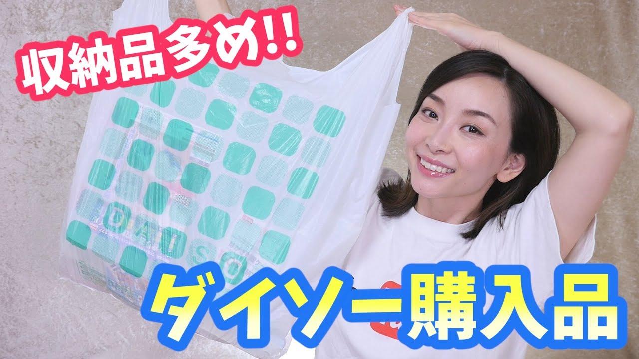 ダイソー購入品!!収納便利品多め!!