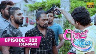Ahas Maliga | Episode 322 | 2019-05-09 Thumbnail