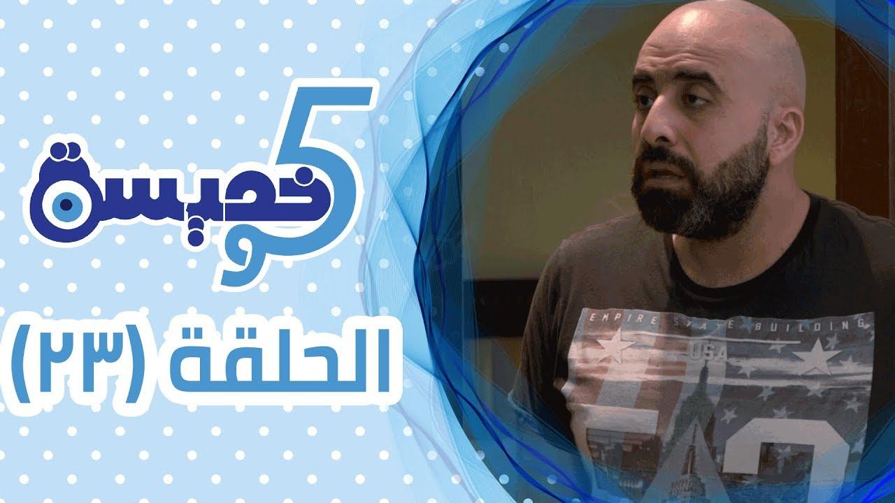 خمسة وخميسة - الحلقة الثالثة والعشرون
