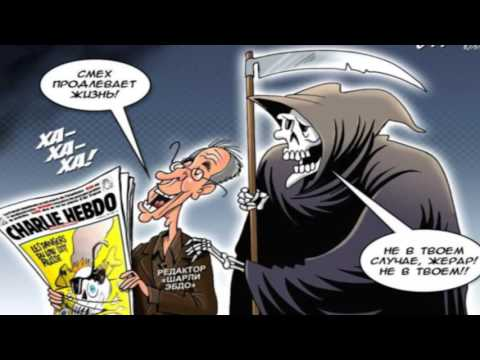 Русский ответ на карикатуры Charlie Hebdo / #ЯНеШарли