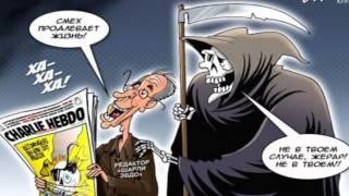 """""""Русский ответ"""" на карикатуры Charlie Hebdo / #ЯНеШарли"""