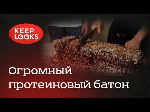 Огромный протеиновый батон (батончик). Видео рецепт приготовления протеинового батончика.из YouTube · С высокой четкостью · Длительность: 3 мин46 с  · Просмотры: более 25000 · отправлено: 05.08.2014 · кем отправлено: KeepLooks Show
