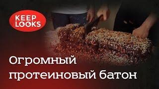 Огромный протеиновый батон (батончик). Видео рецепт приготовления протеинового батончика.