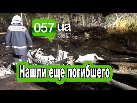 Новости Харькова: На месте падения военного самолёта под Харьковом нашли тело еще одного человека