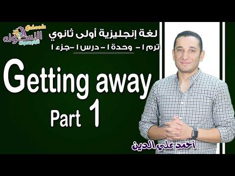 إنجليزي 1 ثانوي-تيرم1-أ/ أحمد علي الدين