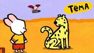 Развивающий мультик для детей - Рисунки Тёмы : Нарисуй гепарда