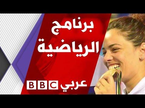 بطلة العالم في رياضة الكرة الحديدية تونسية - برنامج رياضية  - 14:21-2017 / 5 / 16