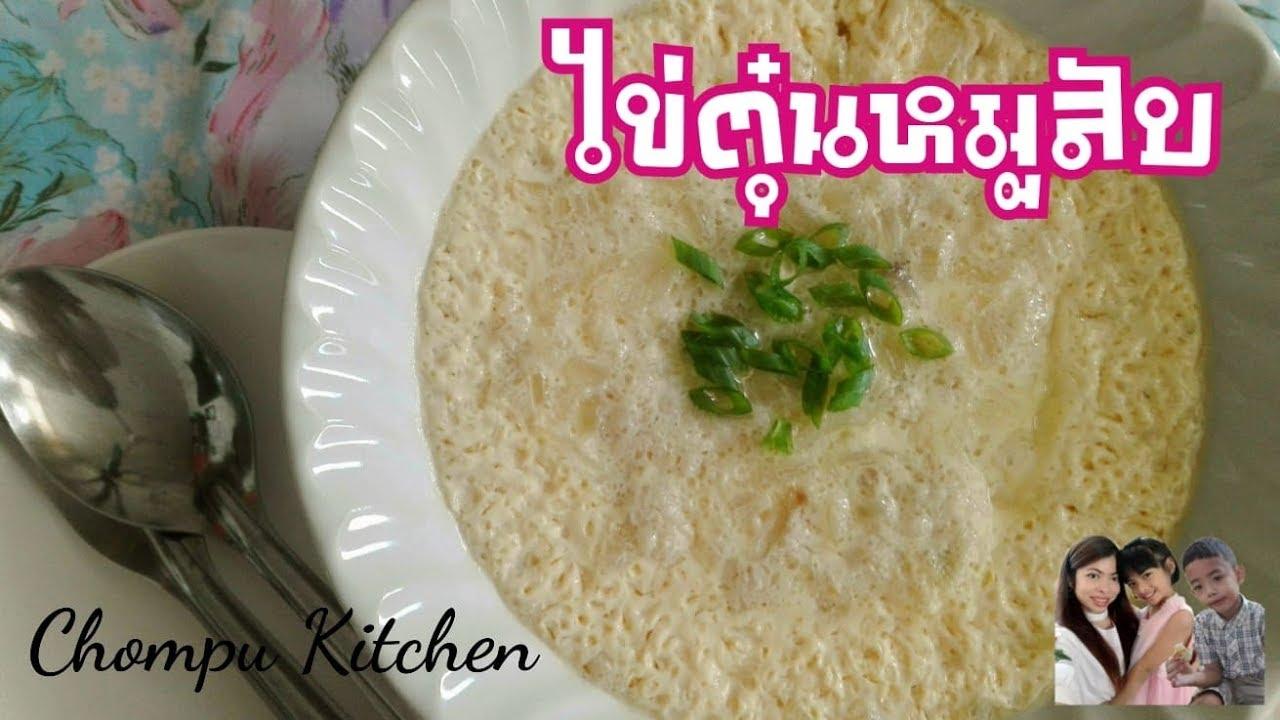 ไข่ตุ๋นหมูสับ ทำไข่ตุ๋นง่ายๆ   Chompu Kitchen