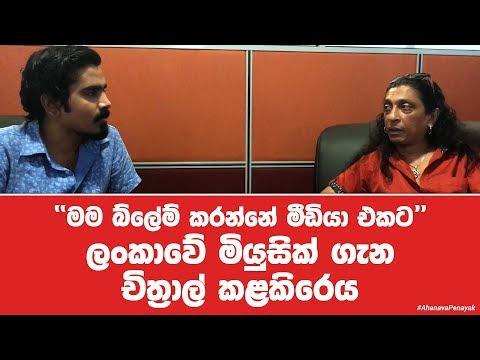 Ahanava Penayak VIP Sessions   EP 01   Interview with Chitral Somapala