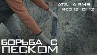 Тест ружья ATA Arms NEO12 и CY12. Часть 6. Борьба с песком