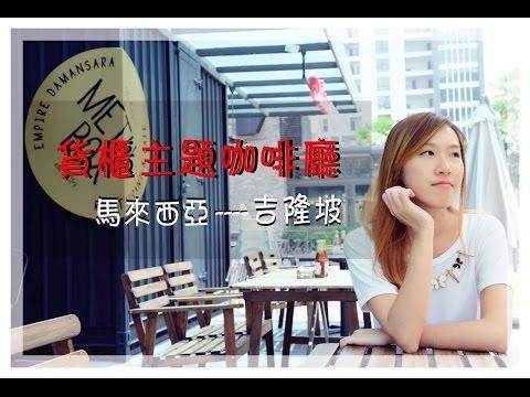 馬來西亞美食【吉隆坡非去不可的貨櫃主題咖啡廳】 --- Metal Box